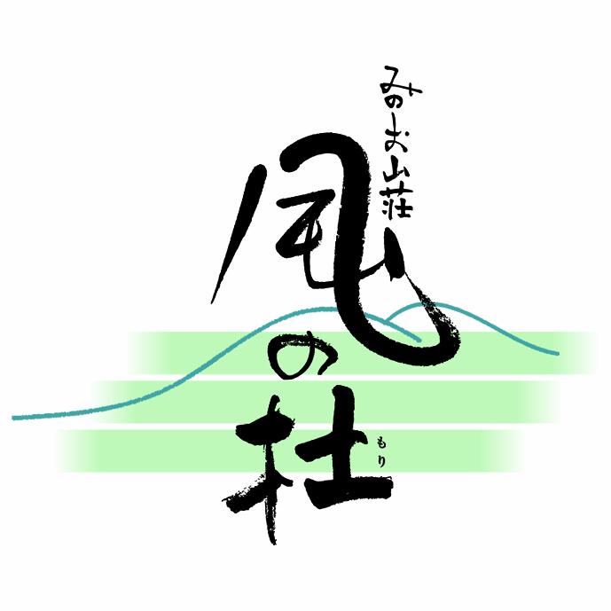 みのお山荘 風の杜ロゴ