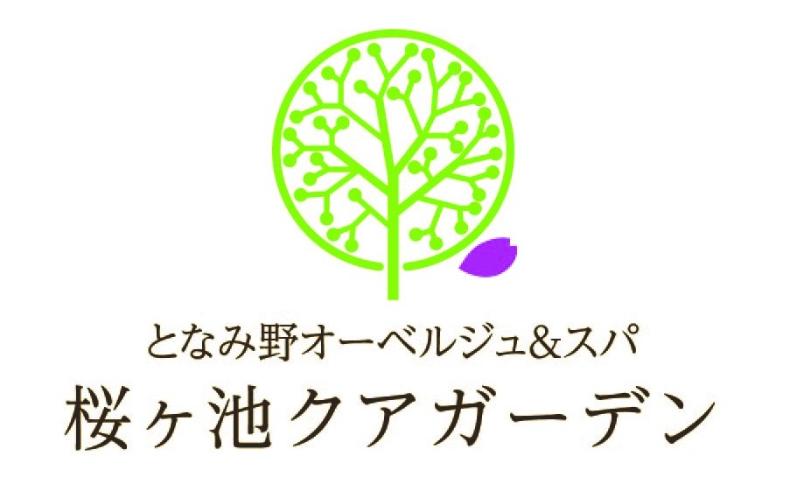 桜ヶ池クアガーデンロゴ