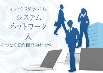 株式会社ネットシスジャパン