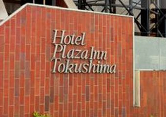 ホテルプラザイン徳島