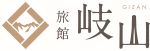 旅館 岐山ロゴ