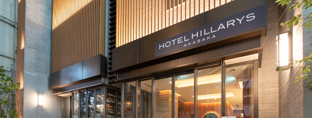 ホテルヒラリーズ赤坂