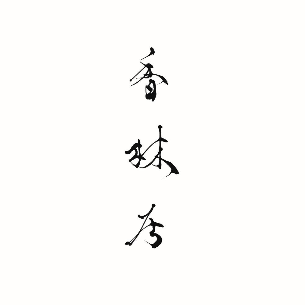 香林居ロゴ