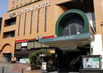 「セントラルホテル」