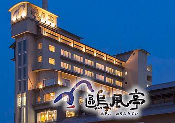 ホテル鴎風亭(おうふうてい)