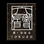 鏡ヶ浦温泉rokuzaロゴ